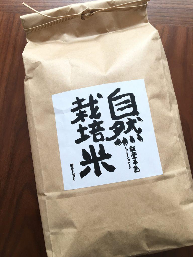 自然栽培米パッケージ
